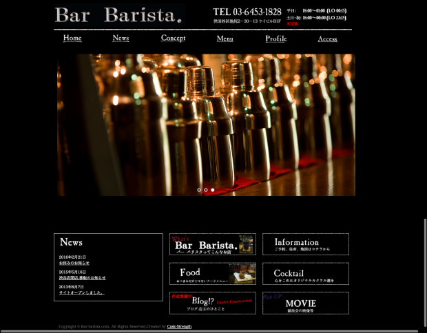 Bar barista.com